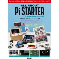 ALL ABOUT PiSTARTER 公式ガイドブック