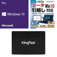 Windows 10 Pro 64bit DSP版 DVD-ROM 引越ソフト付 + KingFast 120GB SSD セット