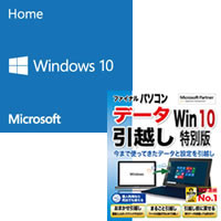 Microsoft Windows 10 Home 64bit DSP版 DVD-ROM 引越ソフト付
