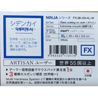 NINJA FX シデンカイ(紫電改) XSOFT XL ホワイト FX-SK-XS-XL-W
