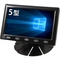 LCD5HVR-IPS 5インチ 854x480 小型モニター IPSパネル スタンド4種類付