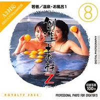 創造素材Z (8) 若者/温泉・お風呂 1 《送料無料》