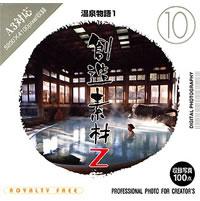 創造素材Z (10) 温泉物語 1 《送料無料》
