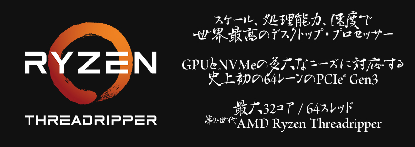 第2世代AMD Ryzen Threadripper