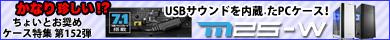 ▲第152弾 かなり珍しい!?USBサウンドを内蔵したPCケース!「Sharkoon M25-W」▲