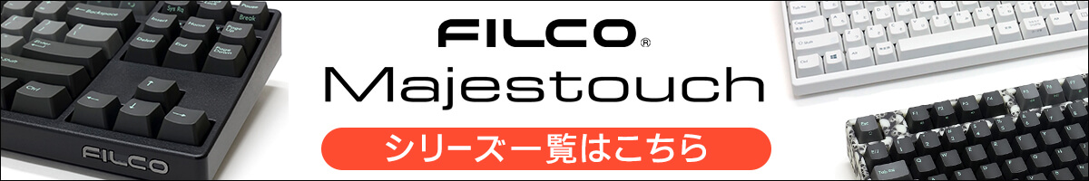 filco_majestouch_keyboard