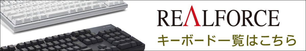 realforce_keyboard