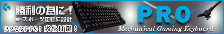 ▲Logicool「PRO」Mechanical Gaming Keyboard 特集 ▲