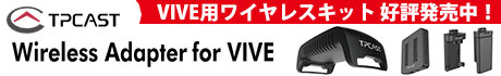 VIVE用ワイヤレスキット「TPCAST Wireless Adapter for VIVE」予約受付中!