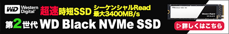 Western Digitalから読み込み/書込み速度が超速い 第2世代 WD Black NVMe SSDが新登場!