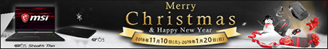 MSI Merry Christmas & Happy New Year! キャンペーン