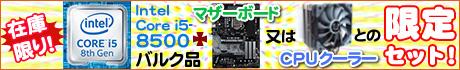 在庫限り! Intel Core i5-8500バルク品 マザーボード又はCPUクーラーとの限定セット!