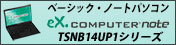 eX.computer note TSNB14UP1シリーズ