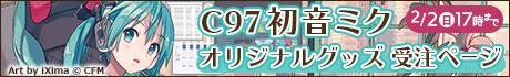 C97初音ミクオリジナルグッズ受注ページ