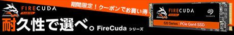 驚きのハイスピード。 Seagate FireCuda SSD