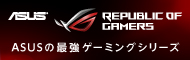 ASUS REPUBLIC OF GAMES ASUSの最強ゲーミングPC