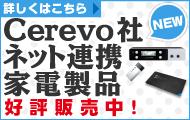 Cerevo社、ネット連携家電製品好評販売中