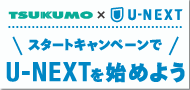 TSUKUMO x U-NEXT スタートキャンペーンでU-NEXTを始めよう